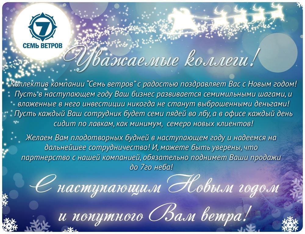 Поздравительные письма партнерам с новым годом